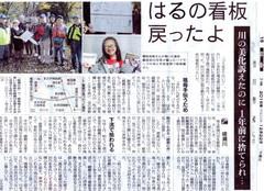 12月22日(木)、「はるの看板」新聞で報道