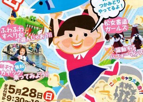 比企青年会議所カヌー体験(その2)