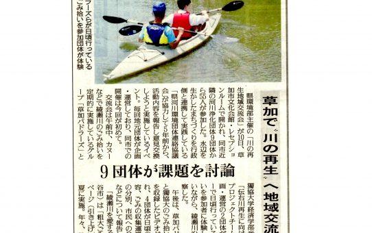 【新聞記事】草加で「川の再生」へ地域交流会
