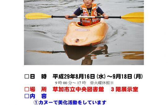 平成29年度スポーツ文化企画展「草加パドラーズ展」