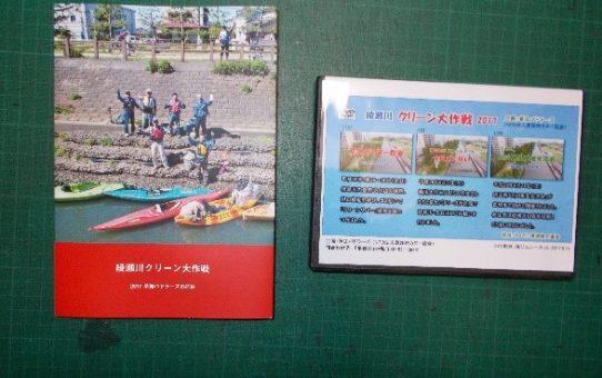 「綾瀬川クリーン大作戦」 啓発用DVDと写真集を刊行