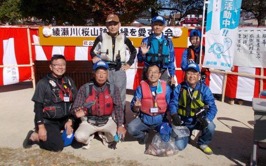 「綾瀬川の緑を愛する会」20周年式典