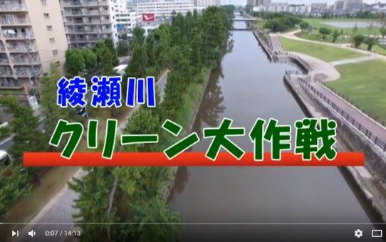 【動画】埼玉県「川ガキになろう」プロジェクト 夏休みカヌー教室