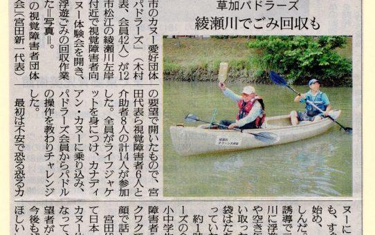 ※視覚障がい者の皆さんたちとの交流が、東武よみうり新聞で紹介されました。