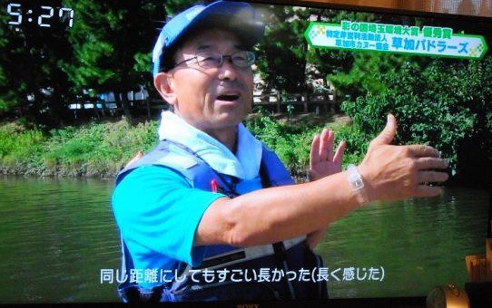 「テレビ埼玉」『マチコミ』放映