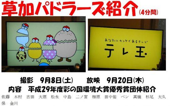 《事務局だより》 テレビ埼玉 「マチコミ」放映 DVD(限定10部作製)