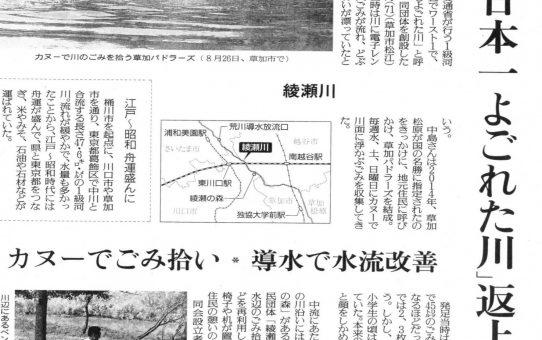 読売新聞(埼玉版)活動を報道