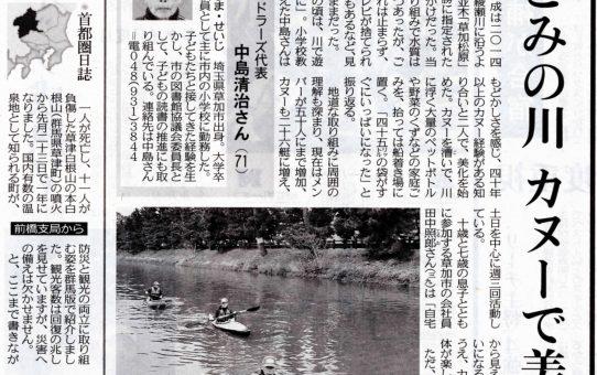 東京新聞の埼玉中央版に森雅貴記者取材による記事が掲載されました