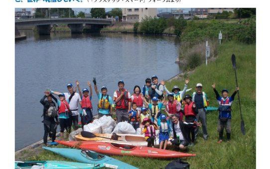 海ゴミゼロウィーク「海と日本プロジェクト」