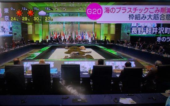 G20・軽井沢会議 海のプラスチックごみ削減