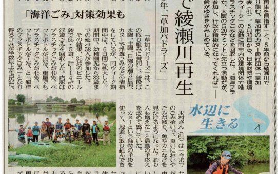東武よみうり新聞 2019(令和元年)7月23日掲載 大阪G20サミット・環境省「海ごみゼロ運動」