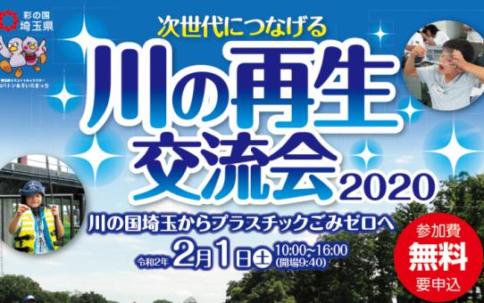 草加パドラーズ/川の再生交流会発表(予定)
