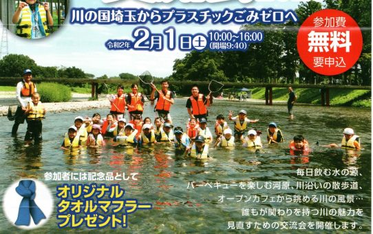 川の再生交流会 2020