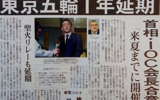 東京五輪1年延期合意 新型コロナウイルス蔓延