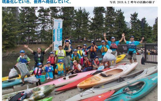 今年も環境省と日本財団に協力します !