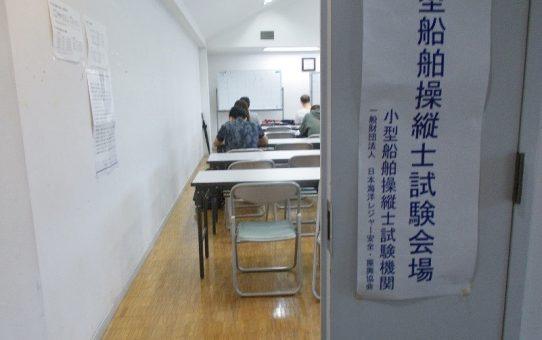 小型船舶操縦士免許 江戸川/国家試験合格への挑戦