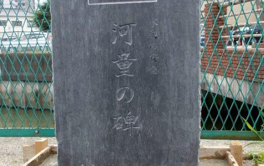 「河童の碑」工事報告