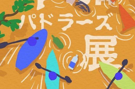 草加パドラーズ展開催 □8月5日(水)~8月31日(月) □草加市立中央図書館(3階)