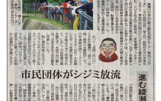 「草加パドラーズ」綾瀬川の浄化作戦