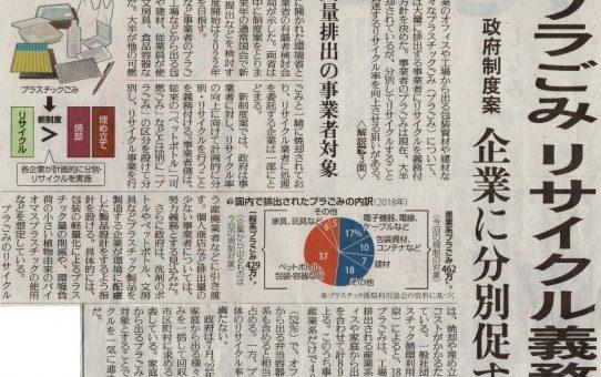 綾瀬川/60~70%プラゴミ 政府制度化