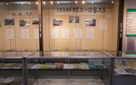 文芸企画展「郷土の作家たち」テーマ(川と橋の文学)