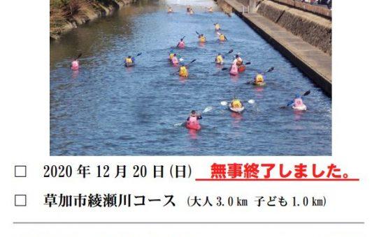 松尾芭蕉杯カヌー大会  無事終了しました。