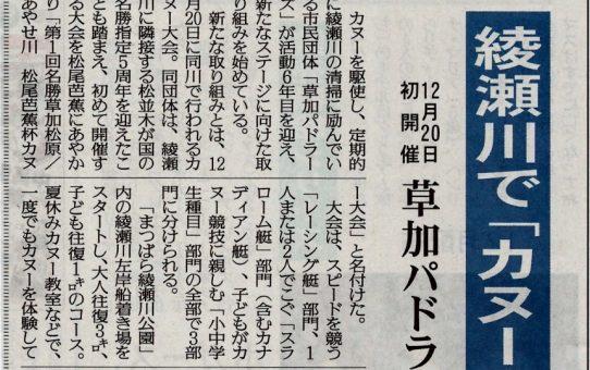東武よみうり新聞へ 掲載されました。