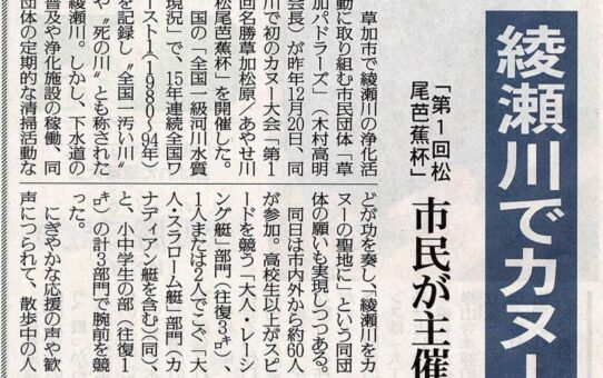 東武よみうり『松尾芭蕉杯カヌー大会』を報道