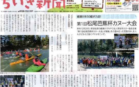 地域新聞に掲載された第1回芭蕉杯カヌー大会