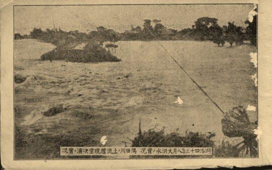 (歴史から学ぶ) 明治43年、昭和22年/利根川決壊