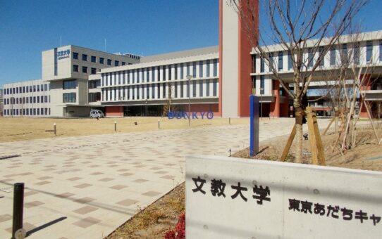 東京あだちキャンパス 毛長川/文教大学四月開校
