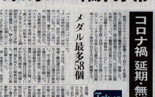 2020東京五輪閉幕 コロナ禍/国際的役割を果たす