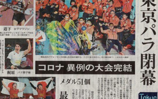 東京パラリンピック閉幕 素敵なパラリンピック