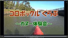 【動画】コロボックルくらぶ~カヌー体験会~