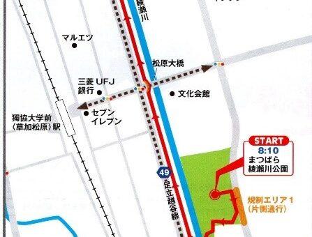 2020東京オリ・パラ聖火リレー