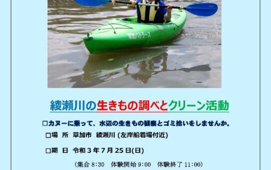 夏のカヌー体験会のお知らせ