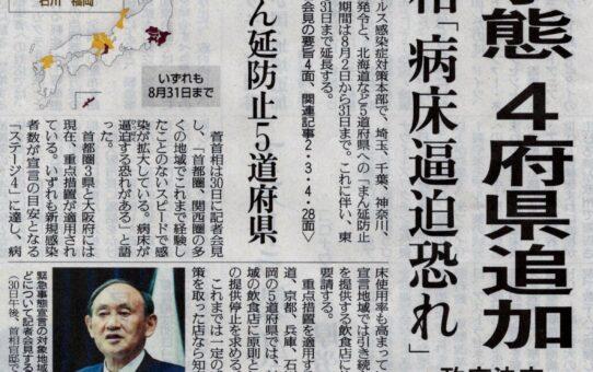 緊急事態宣言発令 8/2~8/31定例活動休止