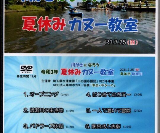 啓蒙啓発用/DVDと冊子完成